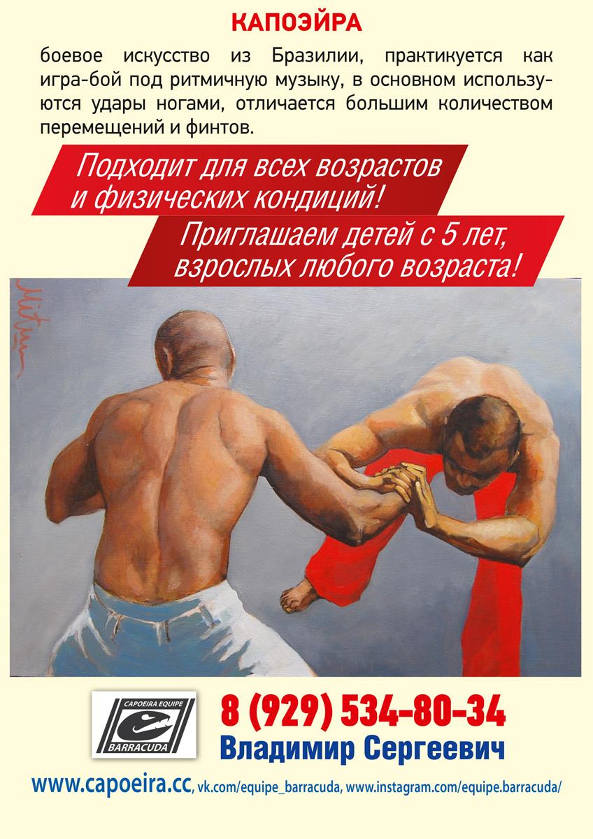 капоэйра постер